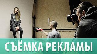Видеосъёмка рекламы